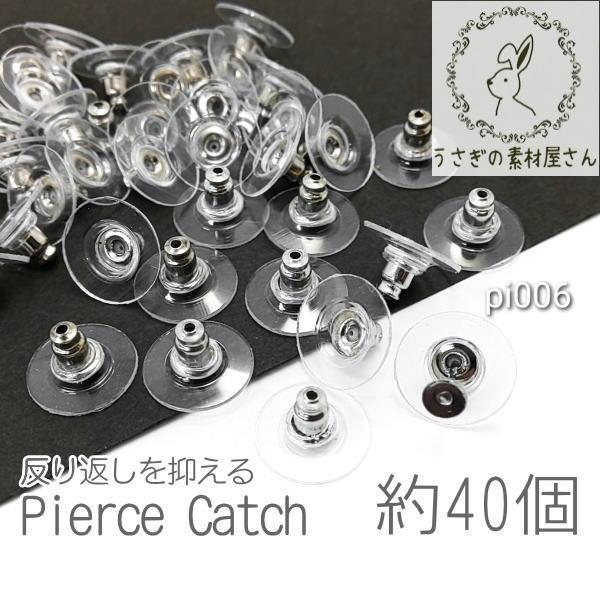 ピアスキャッチ クラッチ バックキャッチ キャッチ 反り返しを抑える 特価 約40個/pi006