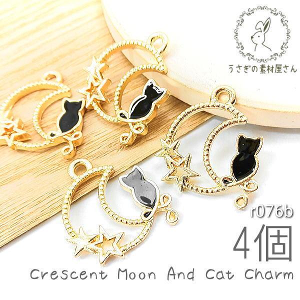 空枠 猫 三日月 星 フレーム チャーム ペンダント 人気のねこ 宇宙雑貨 4個/ブラック/r076b