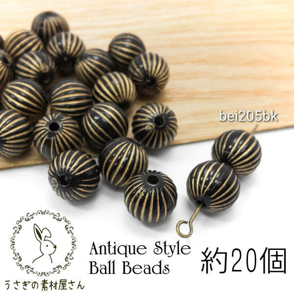 アンティーク調 ビーズ ボール エスニック 約9.5×10mm ヴィンテージ調 約20個/ブラック色/bei205bk