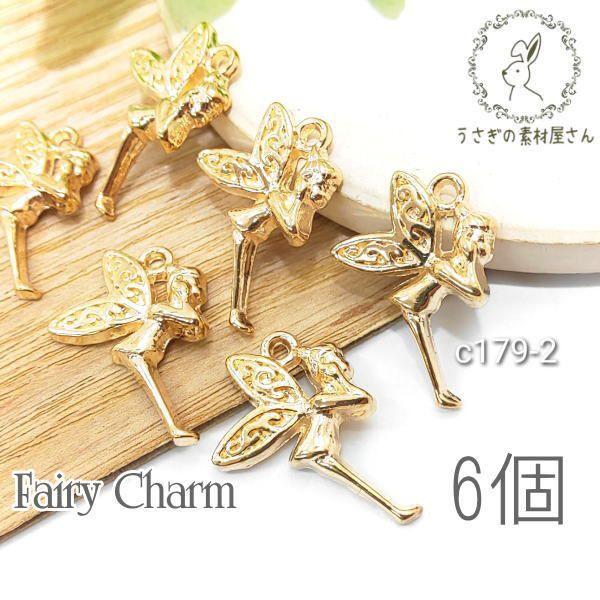 【送料無料】妖精 チャーム ペンダント 約21×15mm フェアリー charm 6個 /c179-2