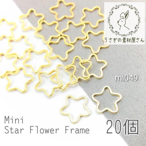 送料無料 フレーム 空枠 スター フラワー ミニ ヒキモノリング 20個 約9mm~10mm/mi049