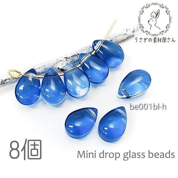 ガラスビーズ ドロップ 9mm 雫 ガラス パーツ 8個/ブルー/be001bl-h