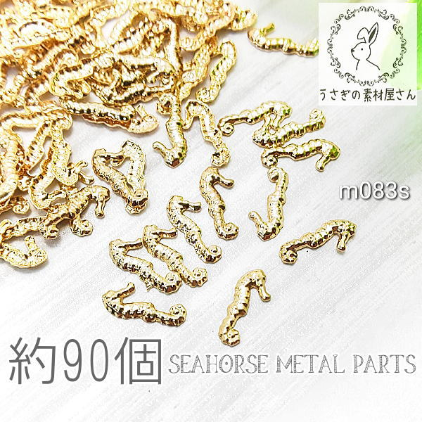 メタルパーツ タツノオトシゴ 約7×3mm ネイル レジンに 極小 海の生き物 銅製 マリン ハンドメイド パーツ 約90個/m083s
