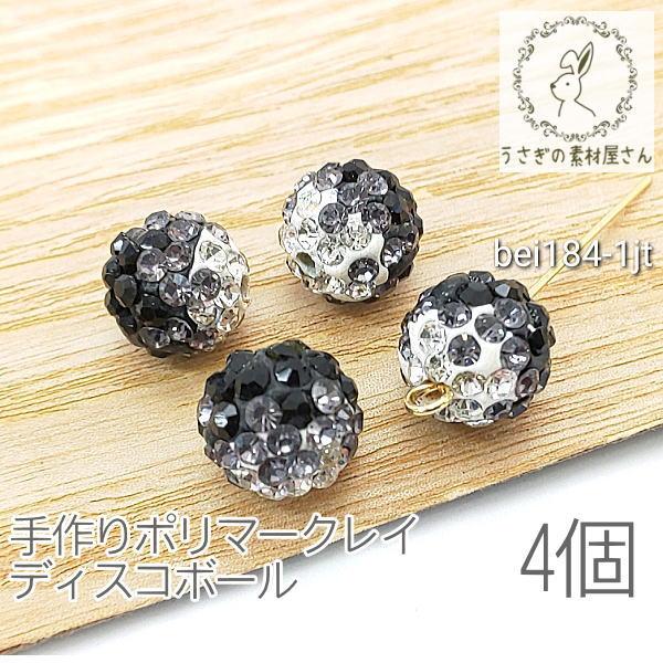 ビーズ ディスコボール 丸ロンデル 2トーン 約9~10mm 樹脂粘土 ハンドメイド 4個/ジェット/bei184-1jt