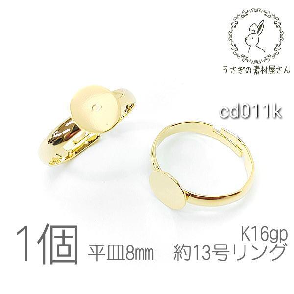 リング 台座 平皿8mm 約13号 ハンドメイド製作用 サイズ調整可能 指輪 デコ アジャスター リング 土台 1個/K16gp/cd011k