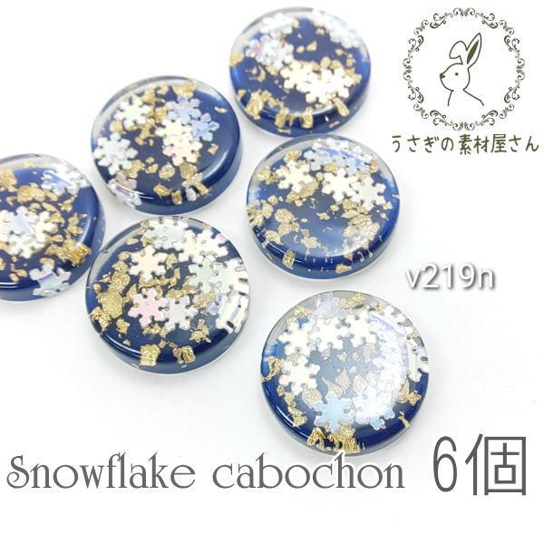 カボション 貼り付け サークル 雪の結晶 雪 パーツ 約20mm デコパーツ 6個/ネイビー/v219n