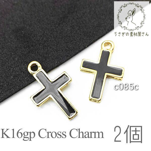 チャーム 十字架 モダン ブラック カラー クロス 黒十字 高品質 2個 k16gp/c085c
