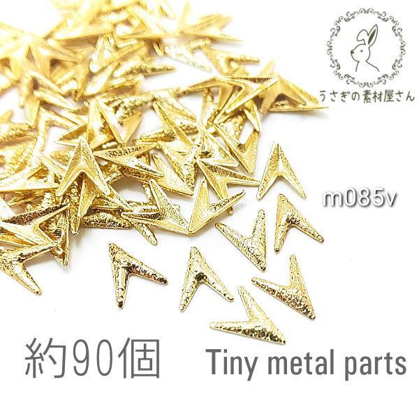 メタルパーツ V字 矢印 ネイル レジンに 極小 約5×4mm ビクトリー 銅製 レジン封入 約90前後/m085v