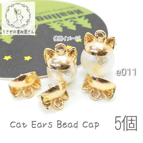 訳アリ ビーズキャップ 猫 ヒートン キャップ バニー イヤー ネコの耳 ビーズ ガラスドームに 5個/e011