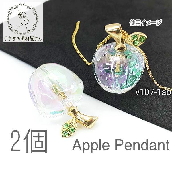 チャーム リンゴ オーロラ加工 ストーンチャーム ペンダント 立体アップル ビーズ 約22×15mm 2個/オーロラ/v107-1ab