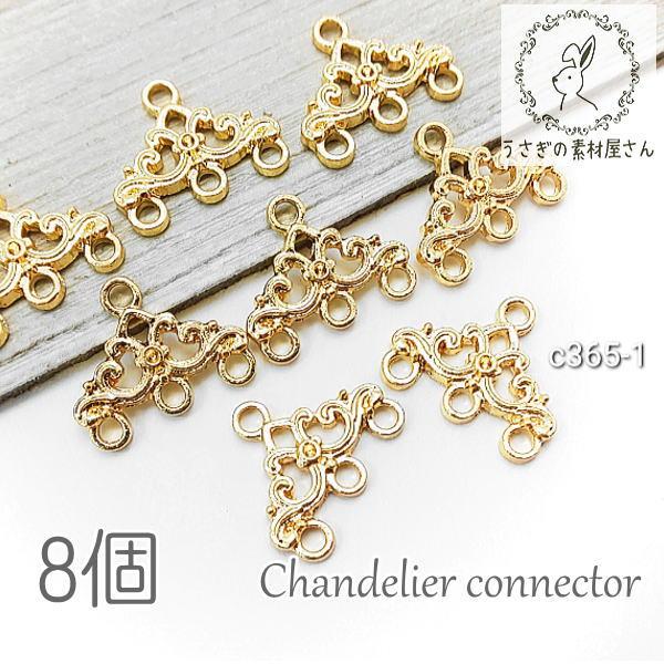 チャーム シャンデリア 7mm コネクター ネックレスのエンドパーツに ハンドメイド パーツ 8個/c365-1