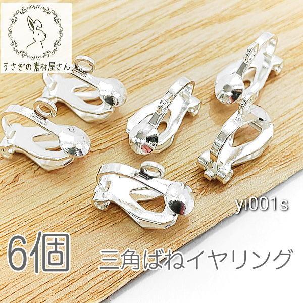 【送料無料】イヤリング クリップ式 真鍮製 特価 三角ばね イヤリング 金具 シルバー色 6個/yi001s