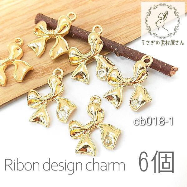 チャーム リボン 半立体 ペンダント りぼんチャーム 6個/cb018-1