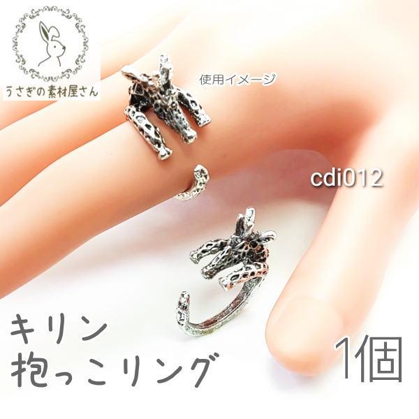 リング キリン アンティーク調 内径約16mm カフリング ジラフ 指輪 抱っこリング 動物 シルバー色 1個/cdi012