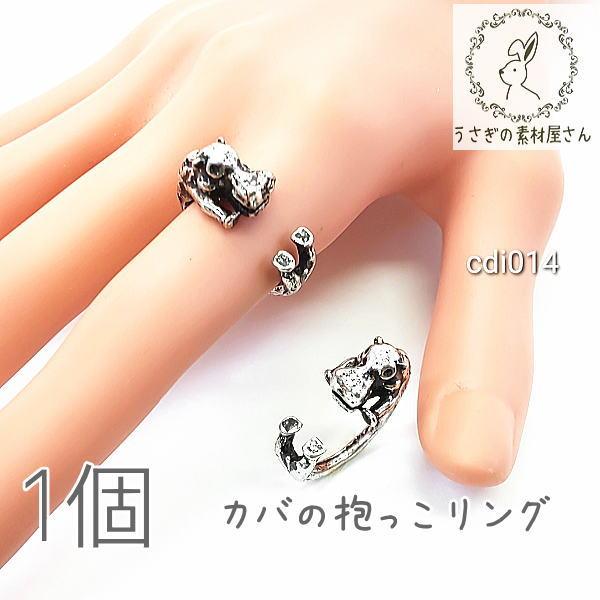 リング カバ アンティーク調 内径約16mm カフリング 指輪 抱っこリング 動物 シルバー色 1個/cdi014