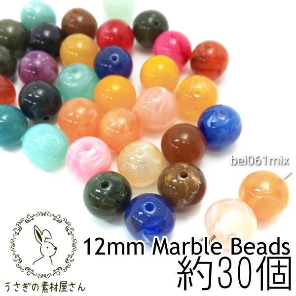 マーブル柄 天然石調 約12mm ビーズ ラウンド 丸 球体 約30個 アクリルビーズ/ミックス/bei061mix