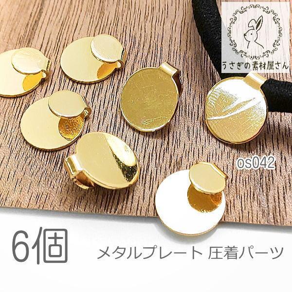 デコ 金具 11mm 平皿 貼り付け カシメ パーツ 圧着 アレンジ ヘアゴムに 銅製 基礎金具 6個/os042