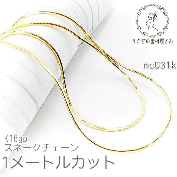 チェーン スネークチェーン 約1mm幅 韓国製 変色しにくい 高品質メッキ 1メートルカット/k16gp/nc031k