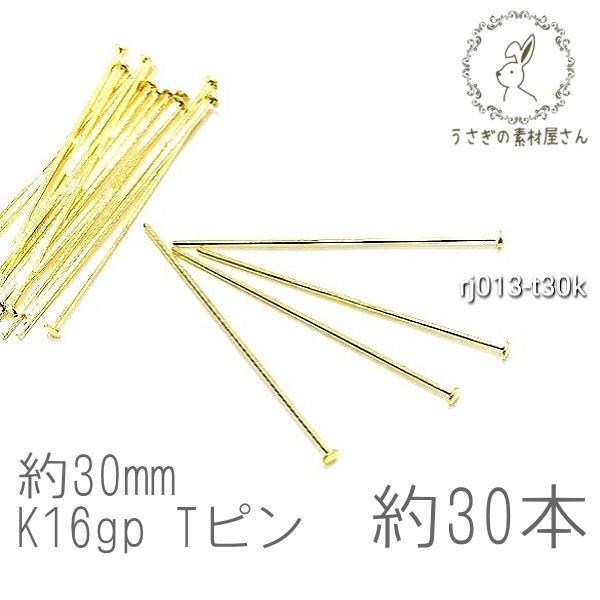 Tピン 約30mm ハンドメイド金具 アクセサリー 製作 資材 ピン 高品質 韓国製 30本/k16gp/rj013-t30k