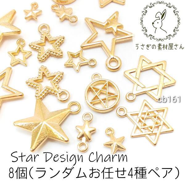 チャーム 星 スター 空枠 フレーム レジン枠 チャームアソート 8個/ランダムお任せ4種ペア/cb161