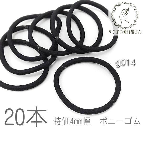 ヘアゴム ブラック 約4mm ポニーゴム ハンドメイド用 ヘアアクセサリー製作に 特価 20本/g014