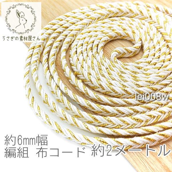 布紐 約6mm幅 編組 布コード 編み込み コード ひも 約2メートル/ホワイト ゴールド/lei008w