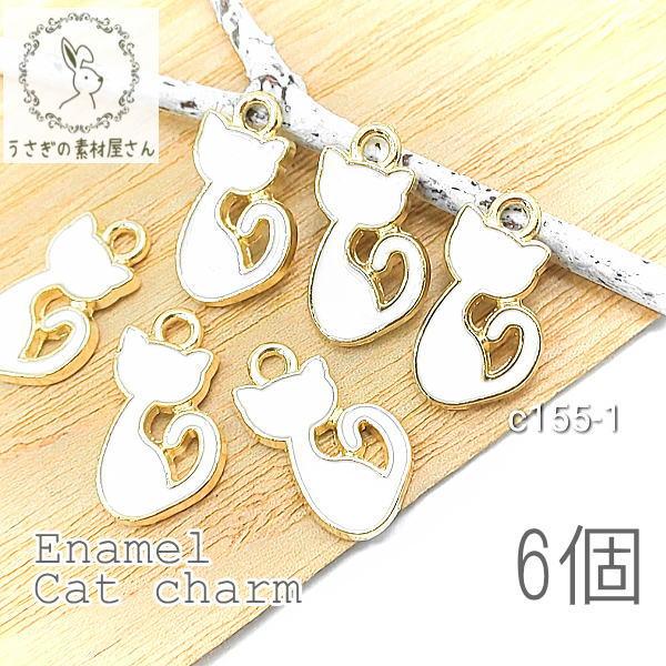 【送料無料】チャーム ネコ 白猫 チャーム モダン エナメル カラー cat チャーム ねこ雑貨6個 特価/c155-1-c