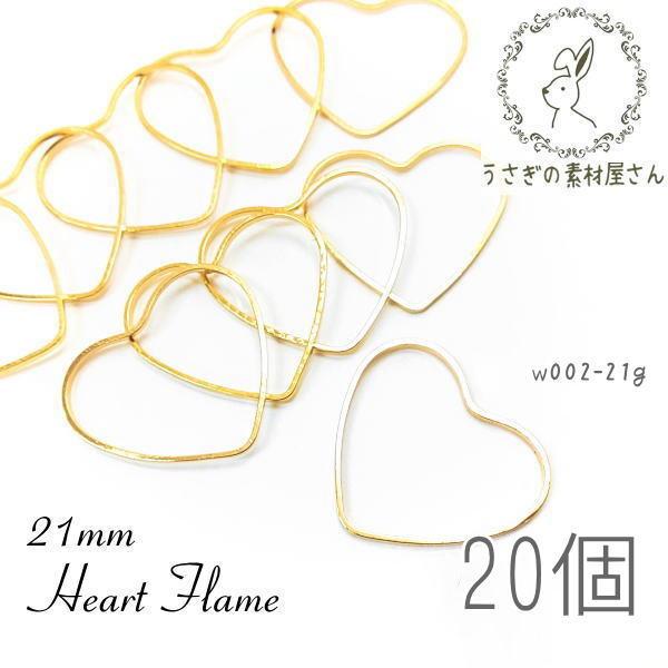 空枠 ハート 約21mm メタルリング レジン空枠 メタル パーツ 銅製 特価 20個/ゴールド色/w002-21g