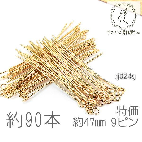 9ピン 約47mm ハンドメイド 基礎金具 アイピン ニッケルフリー 特価 ゴールド色 約90本/rj024g