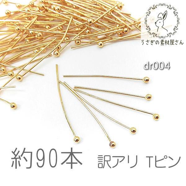 【送料無料】訳アリ 玉ピン 約25mm ゴールド 色 ハンドメイド 基礎金具 ボールピン 約90本/dr004