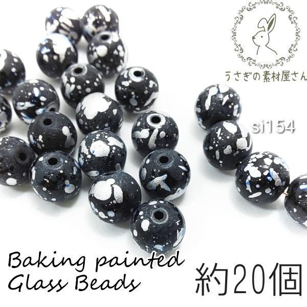 ガラスビーズ 約10mm ベイキングペイント 焼付塗装 ブラック シルバー色 約20個/si154