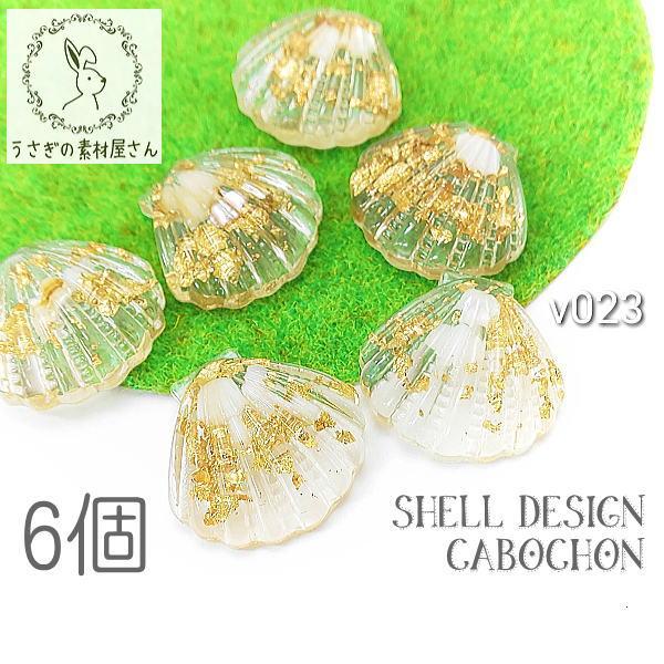 カボション シェル パーツ 貝殻 封入 貼り付け デコ アクリルパーツ 夏 マリン 6個/v023