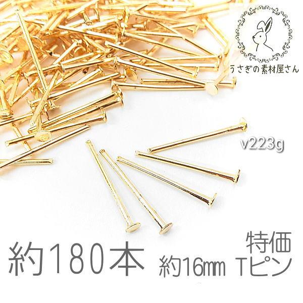 【送料無料】tピン 約16mm ハンドメイド 基礎金具 ヘッドピン ニッケルフリー 特価 ゴールド色 約180本/v223g