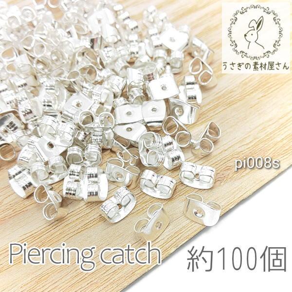 送料無料 ピアスキャッチ ナッツキャッチ 大量 お得な ピアスのキャッチ 特価 約100個/シルバー色/pi008s