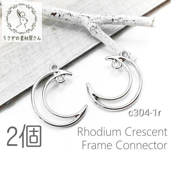 チャーム 三日月 15mm 空枠 高品質 変色しにくい 韓国製 月 宇宙雑貨 2個/本ロジウム/c304-1r