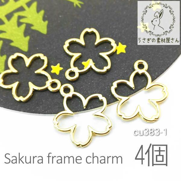 空枠 桜 フレームチャーム 約15mm サクラ フレーム カドミウム・鉛フリー レジン枠 和風 春 4個/cu383-1