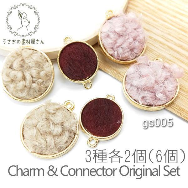 在庫限り チャーム コネクター フェイクファー プードル セット 数量限定 韓国製 6個/3種ペア/gs005