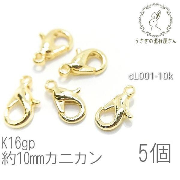 【送料無料】カニカン 留め具 約10mm 高品質 クラスプ 変色しにくい 韓国製 5個/k16gp/cL001-10k