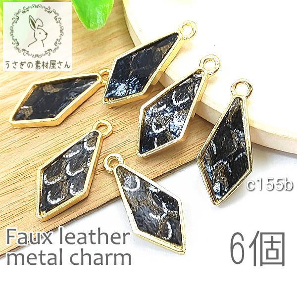 チャーム 変形 ダイヤ型 フェイクレザー 雫 ペンダント 6個/Bタイプ/c155b