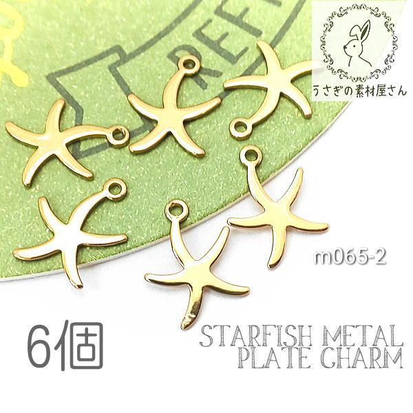 メタルチャーム ヒトデ 8mm 小さい スターフィッシュ プレート マリン メタル 夏 パーツ 6個/m065-2