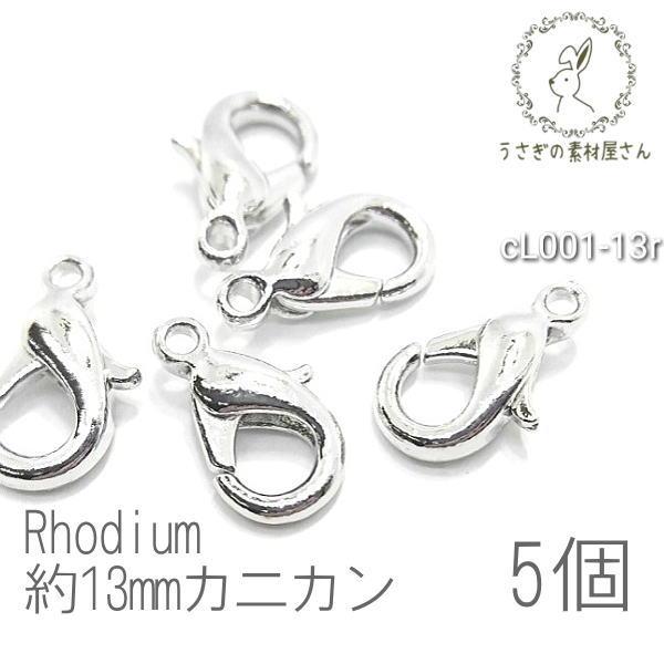 カニカン 留め具 約13mm 高品質 クラスプ 変色しにくい 韓国製 5個/本ロジウム/cL001-13r