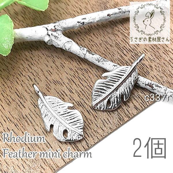 【送料無料】チャーム 羽根 フェザー ミニ charm リーフ 植物 変色しにくい 韓国製 高品質 2個/本ロジウム/c337r
