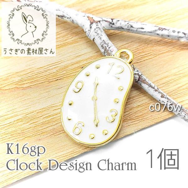 チャーム 時計charm エポ 高品質 カラーチャーム k16gp 1個/ホワイト/c076w