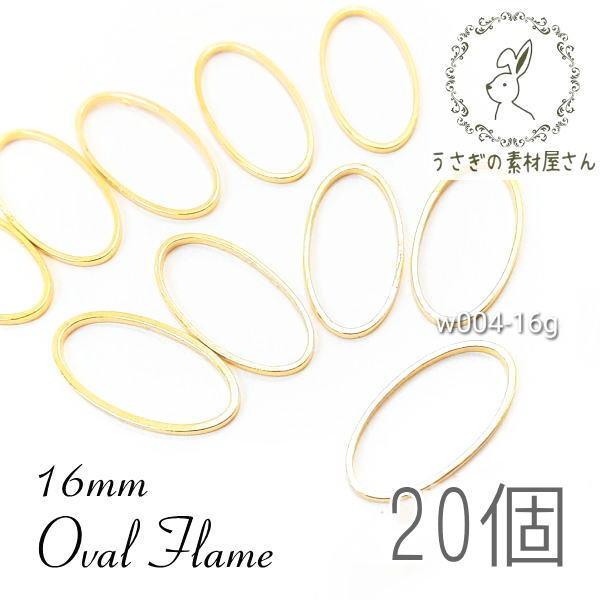 空枠 オーバル 16mm×8mm 楕円 リング レジン枠 チャームにも 銅製 特価 20個/ゴールド色/w004-16g