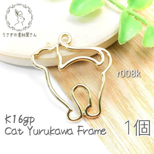 フレーム 猫 空枠 チャーム ペンダント レジン枠 高品質鍍金 韓国製 変色しにくい ねこ雑貨 1個/K16gp/r008k