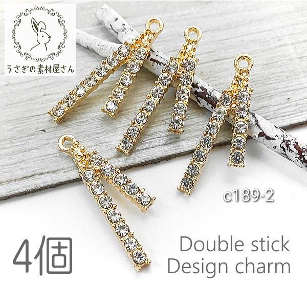 チャーム スティックチャーム 23mm ストーンチャーム ハンドメイド パーツ 4個/c189-2