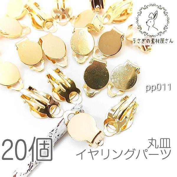 蝶バネ イヤリング パーツ 特価 10mm 丸皿 平皿 イヤリング 金具 20個/pp011