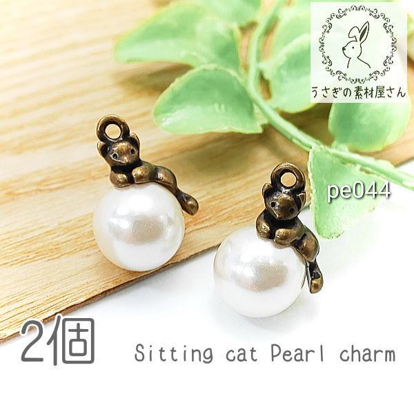 パールチャーム 猫 チャーム 15mm 韓国製 アクセサリーパーツ 猫雑貨 2個/お座り猫/pe044