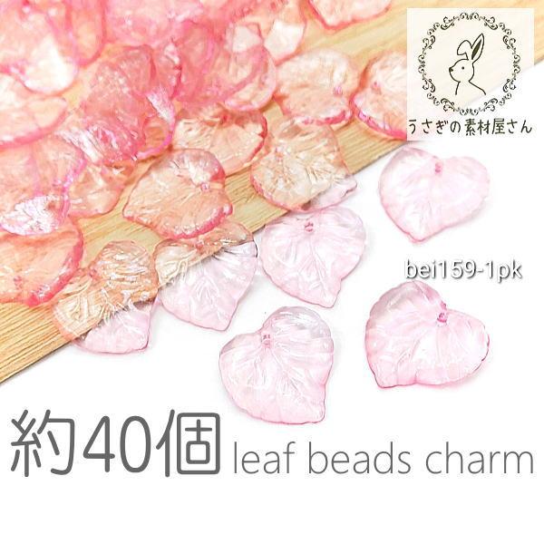 ビーズ リーフ チャーム 横穴 ビーズ クリア 特価 植物 葉 アクリルパーツ 約40個/ピンク/bei159-1pk