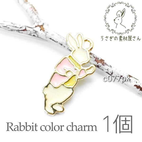 チャーム うさぎ エポ カラーチャーム ウサギ アリス 高品質 韓国製 k16gp 1個/ピンク/c077pk
